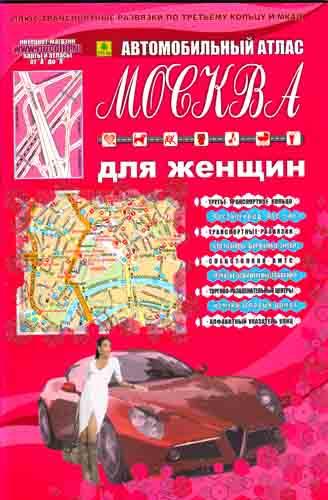 Автомобильный атлас Москва для женщин