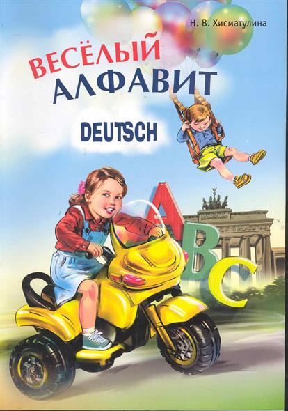 Веселый немецкий алфавит Игры с буквами