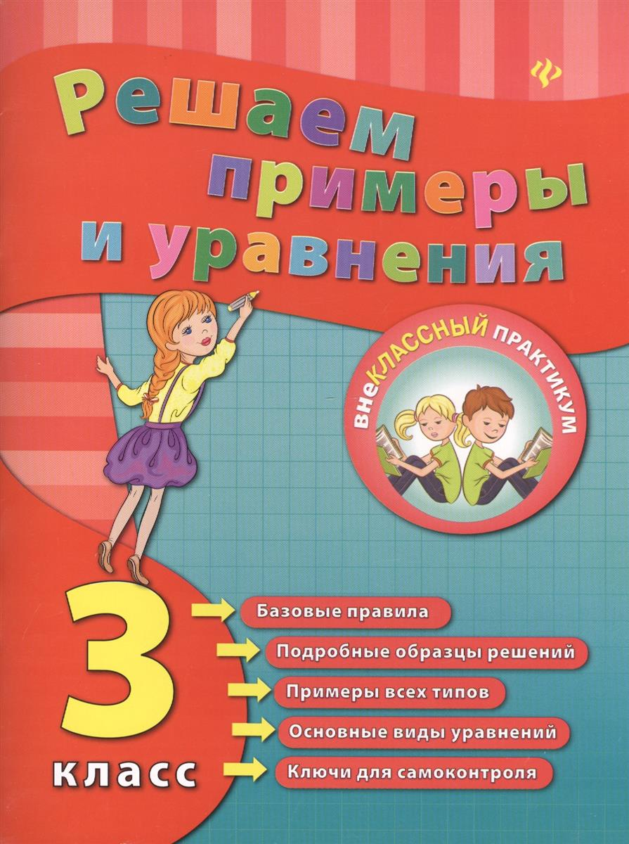Коротяева Е.: Решаем примеры и уравнения. 3 класс