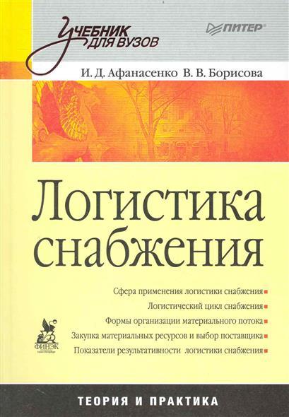 Афанасенко И., Борисова В. Логистика снабжения цена