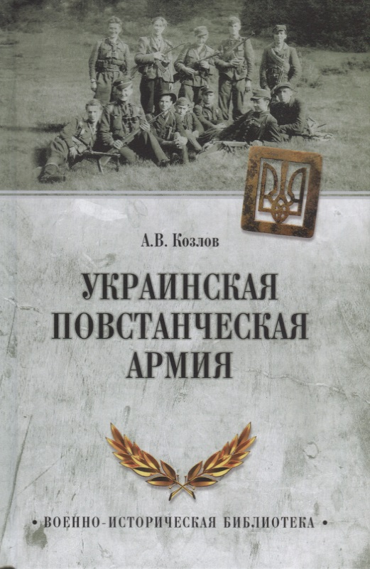 Козлов А. Украинская повстанческая армия билет киев феодосия украинская жд