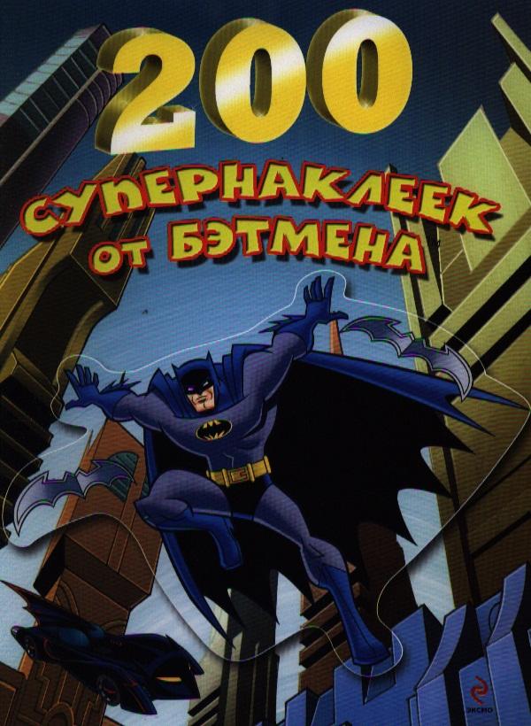 Цветкова Н. (ред.) 200 супернаклеек от Бэтмана. Альбом с наклейками кубок чемпиона 200 супернаклеек