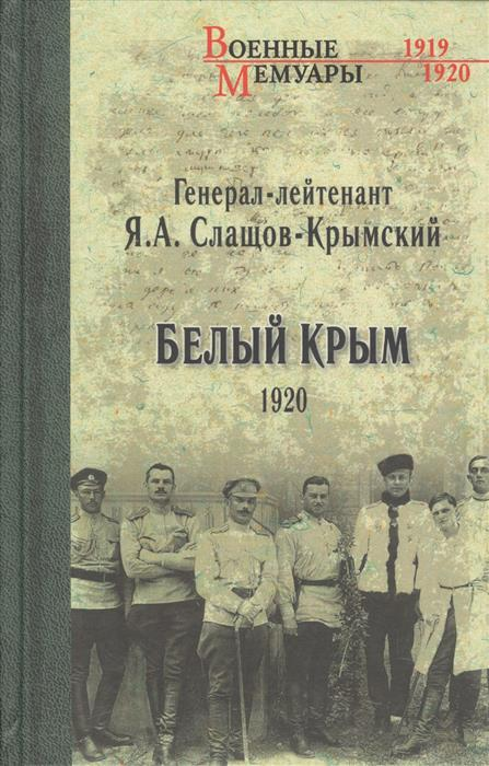 Слащов-Крымский Я. Белый Крым. 1920