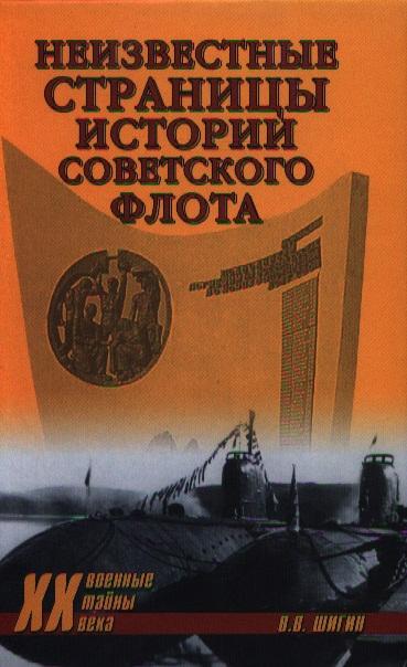Шигин В. Неизвестные страницы истории советского флота