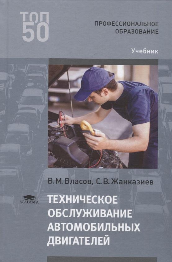 Власов В., Жанказиев С. Техническое обслуживание автомобильных двигателей. Учебник