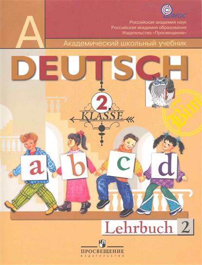 Бим И. Немецкий язык 2 кл часть 2 Учебник bim and the cloud
