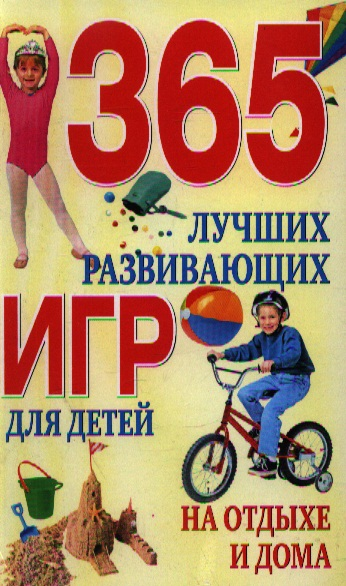 Гаврилова А. (сост.) 365 лучших развивающих игр для детей на отдыхе и дома