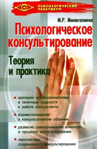 Минигалиева М. Психологическое консультирование Теория и практика петуховский м теория и практика