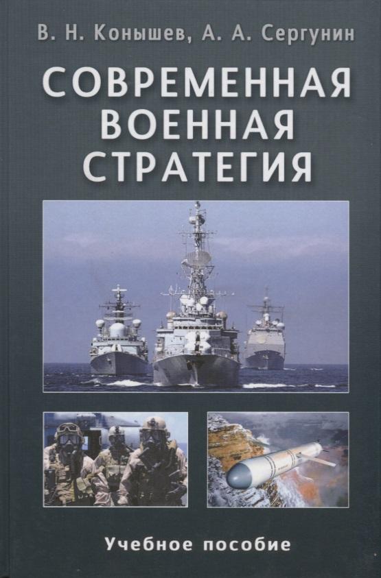 Конышев В., Сергунин А. Современная военная стратегия. Учебное пособие