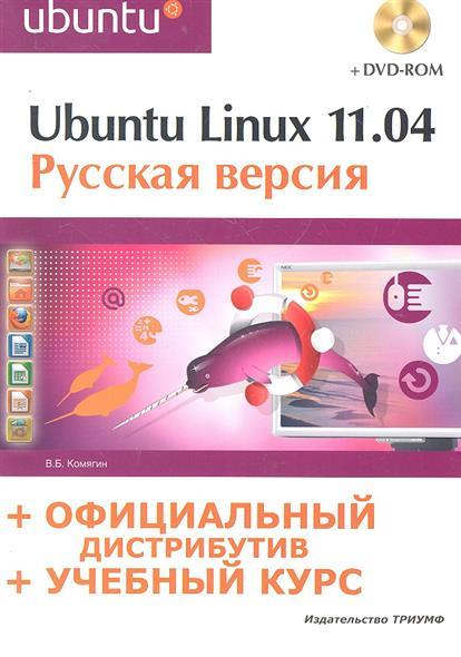 Ubuntu linux 11.04 Рус. версия