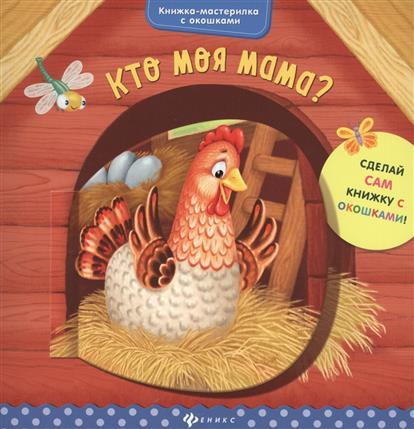 Разумовская Ю. Кто моя мама?