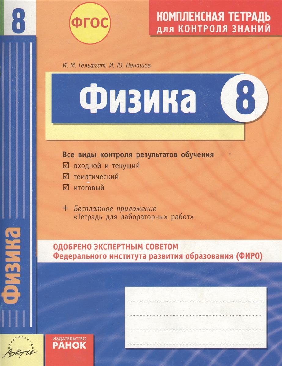 Гельфгат И., Ненашева И. Физика. 8 класс. Комплексная тетрадь для контроля знаний ISBN: 9785894159416 полулях н литература 6 класс комплексная тетрадь для контроля знаний