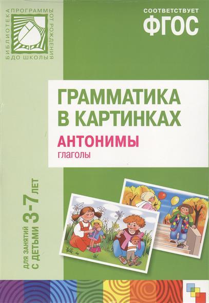 Грамматика в картинках. Антонимы. Глаголы (3-7 лет)