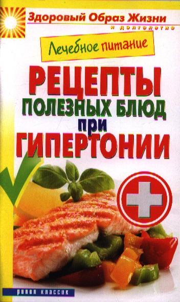 Лечебное питание. Рецепты полезных блюд при гипертонии