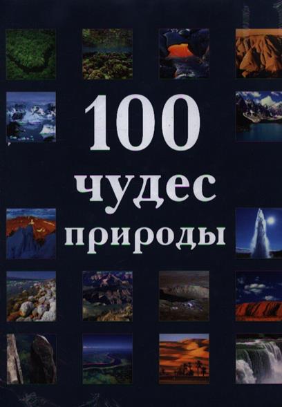 где купить Фатима Н. и др. 100 чудес природы по лучшей цене