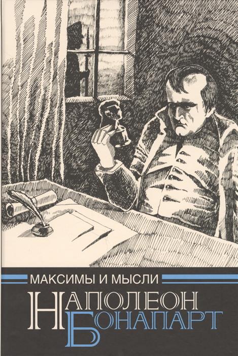 Бонапарт Н. Максимы и мысли