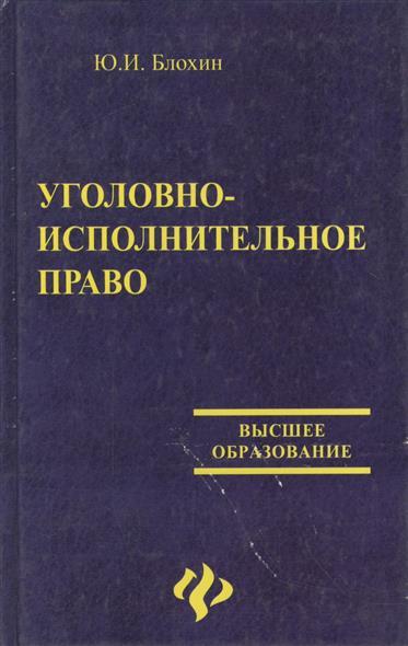 Блохин Ю. Уголовно-исполнительное право Блохин цесарский г блохин и радосвет книга рода