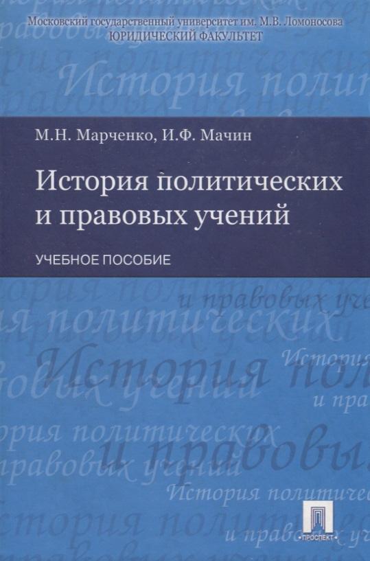 История полит. и правовых учений Марченко