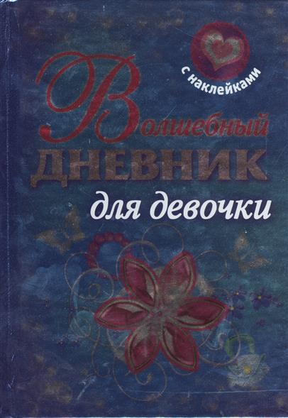 Волшебный дневник для девочки. С наклейками