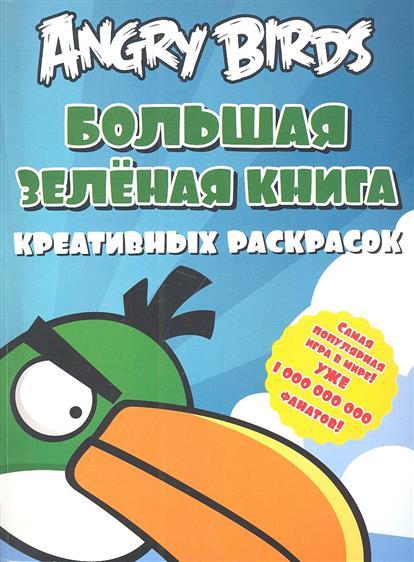 Баст Т.: Большая зеленая книга креативных раскрасок