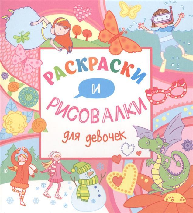 Робсон К. Раскраски и рисовалки для девочек раскраски и рисовалки для девочек х5