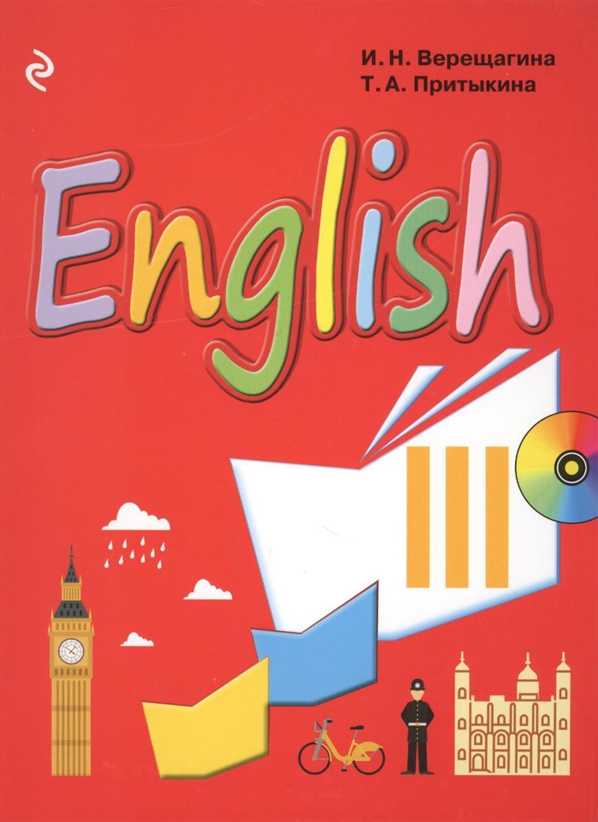 English: учебник английского языка для 3 класса школ с углубленным изучением английского языка, лицеев, гимназий