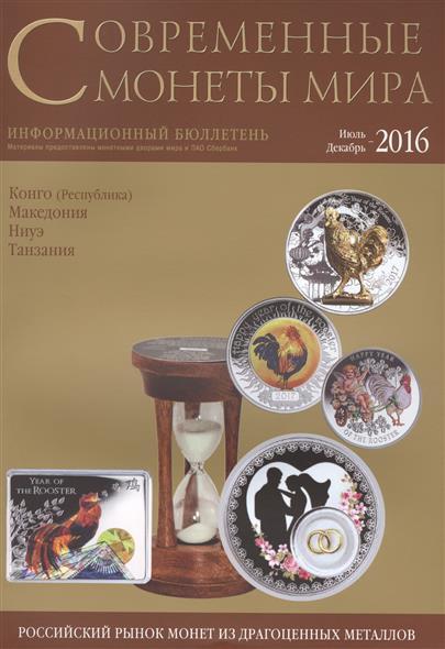 Современные монеты мира. Июль-декабрь 2016. Информационный бюллетень (19)