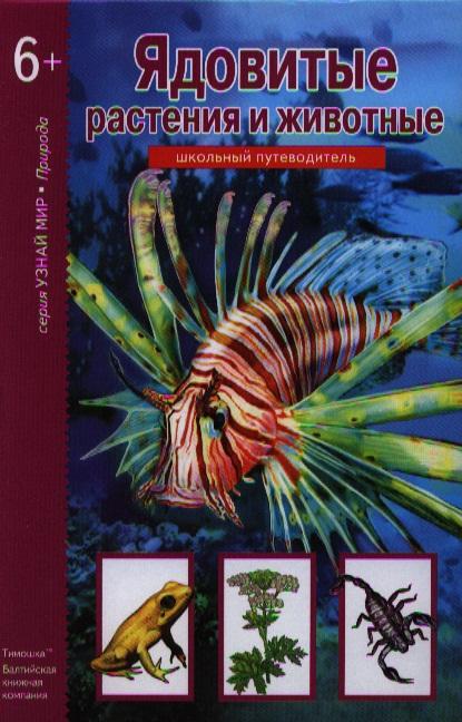 Афонькин С. Ядовитые растения и животные