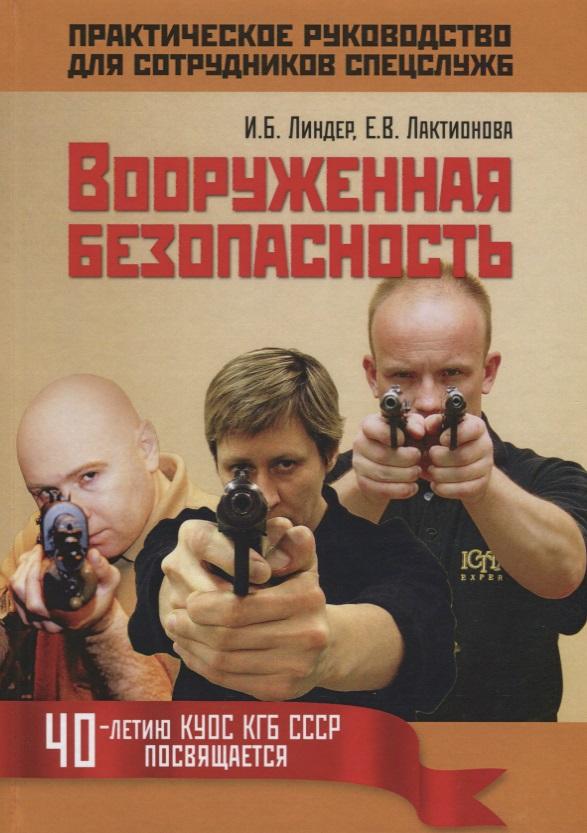 Линдер И., Лактионова Е. Вооруженная безопасность. Практическое руководство для сотрудников спецслужб