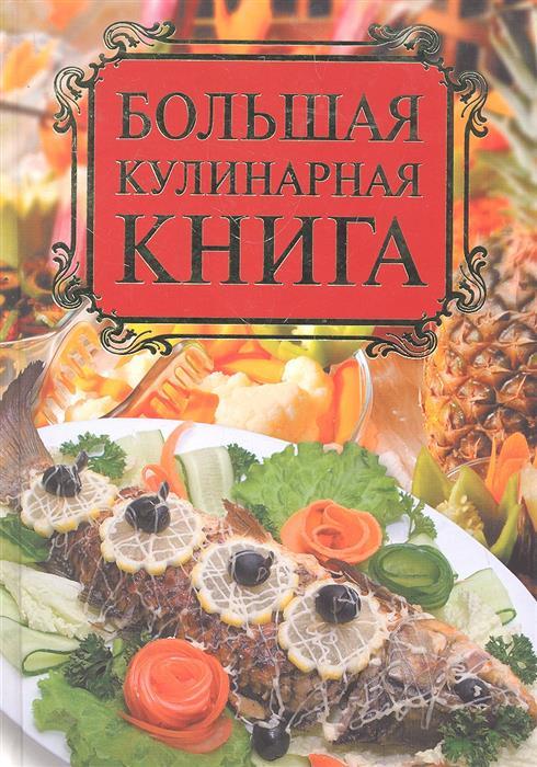 Бойко Е Большая кулинарная книга