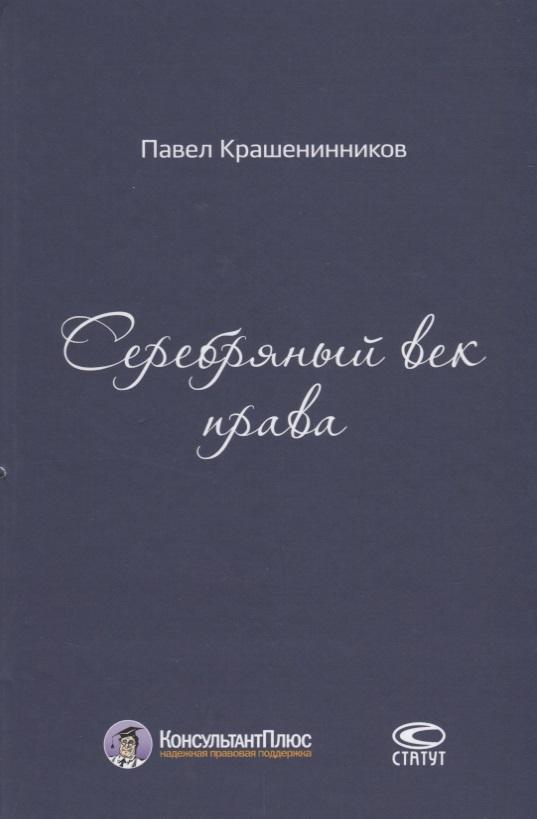 Крашенинников П. Серебряный век права