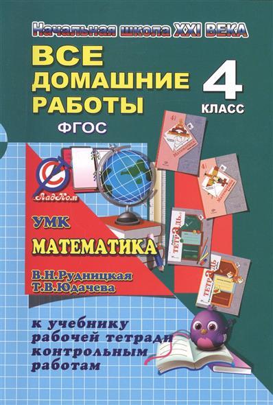 УЧЕБНИК РУДНИЦКАЯ МАТЕМАТИКА 3 КЛАСС