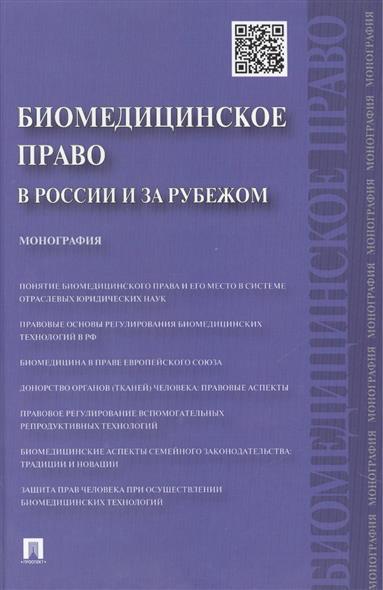 Биомедицинское право в России и за рубежом: монография