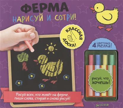 Булычев И. (пер.) Ферма. Нарисуй и сотри! (+мелки) книги издательство clever нарисуй и сотри динозавры