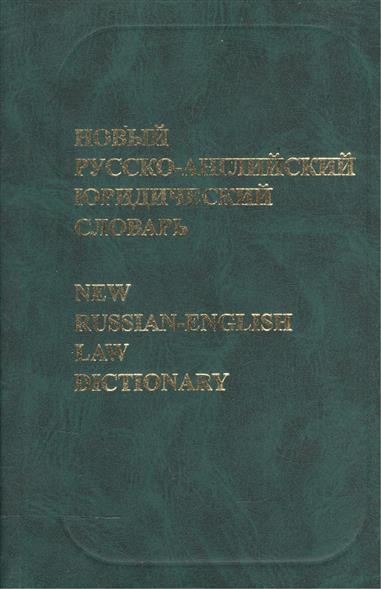 Новый русско-англ. юридический словарь