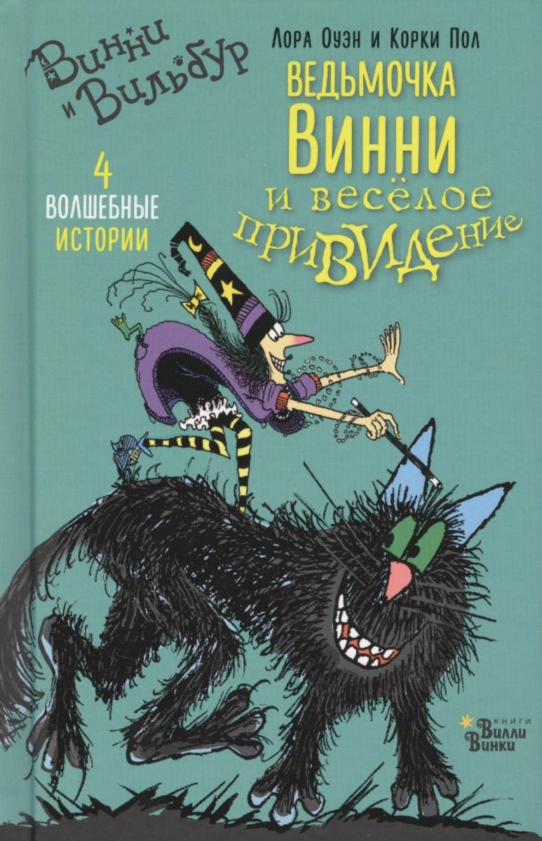 Ведьмочка Винни и веселое привидение