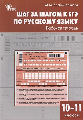 Шаг за шагом к ЕГЭ по русскому языку. Рабочая тетрадь. 10-11 классы