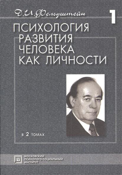 Психология развития человека как личности. Избранные труды. В двух томах. Том 1. 2-е издание, исправленное и дополненное (комплект из 2 книг)