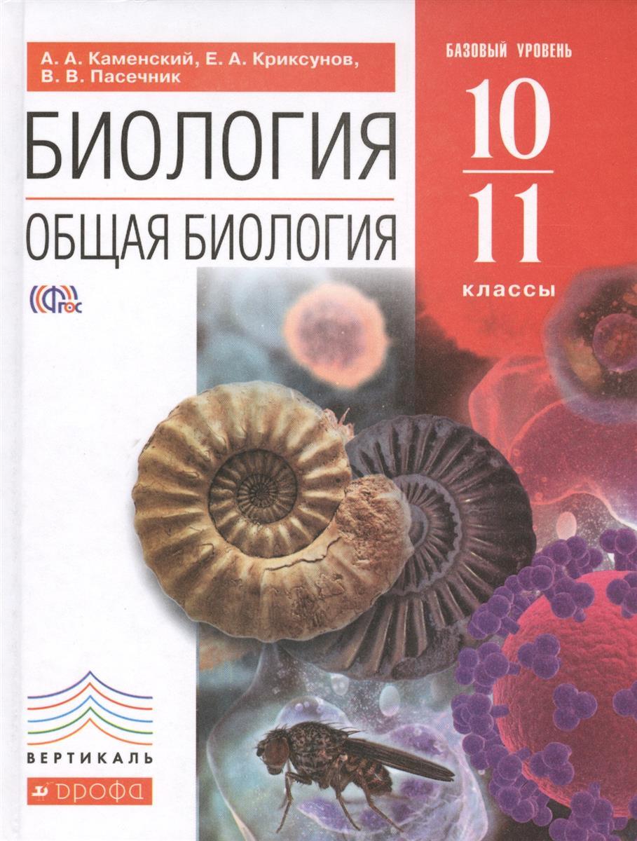 Биология. Общая биология. 10-11 классы. Базовый уровень. Учебник