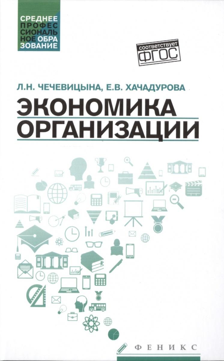 цена Чечевицына Л., Хачадурова Е. Экономика организации. Учебное пособие