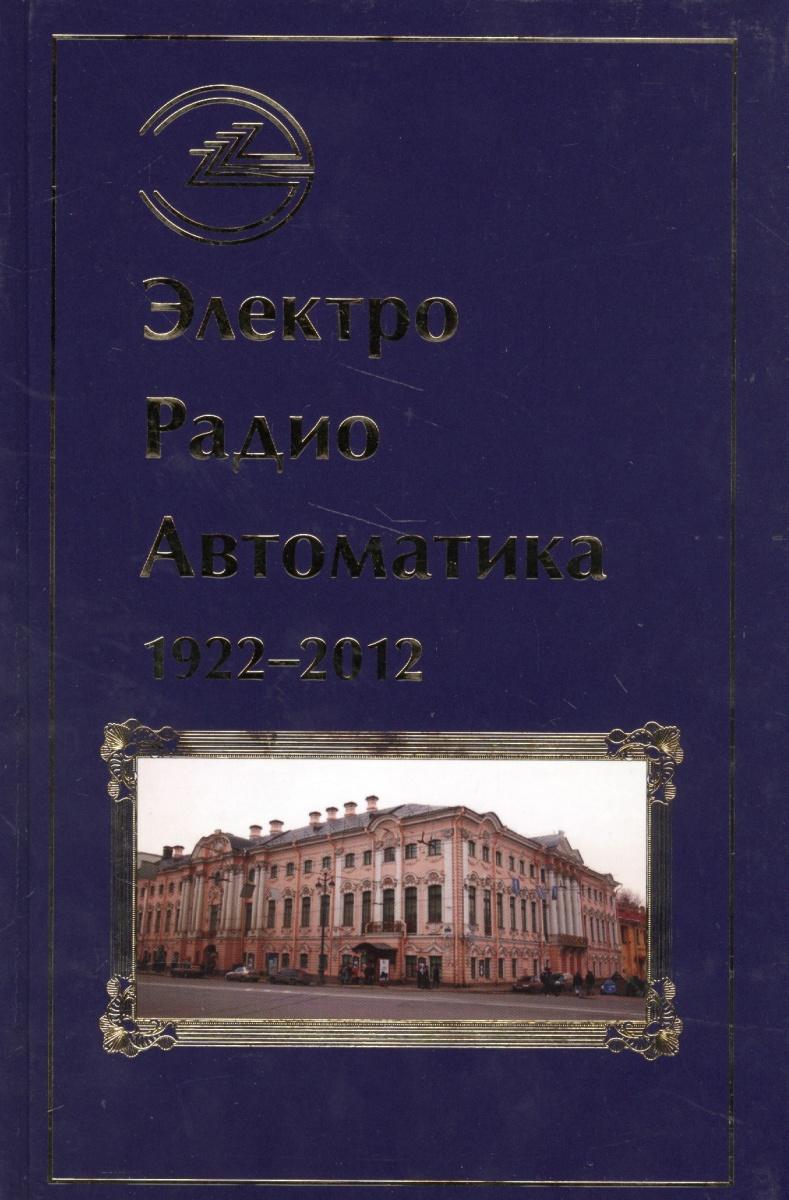 Никитенко А. (сост.) Электро Радио Автоматика 1922-2012