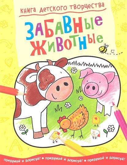 Бирюкова А. (ред.) Забавные животные. Придумай и дорисуй!