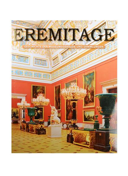 Dobrowolskij W. Eremitage. Geschichte der museumsgebaude und sammlungen. Эрмитаж. История зданий и коллекций. Альбом (на немецком языке)