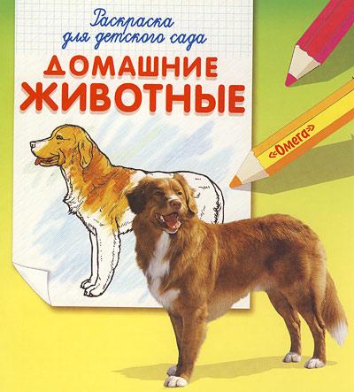 Савельев Е. (худ.) Раскраска для детского сада Домашние животные ISBN: 9785465020886 оковитая е худ домашние животные метровая раскраска
