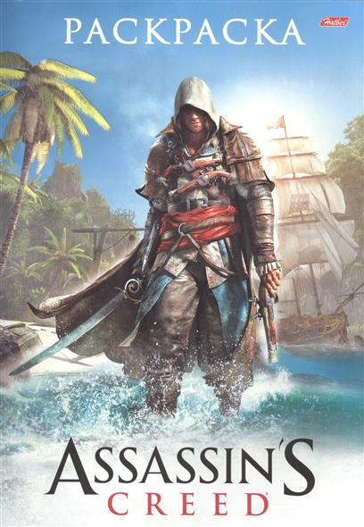 Раскраска Assassin`s Creed ISBN: 9785990897014 the assassin s blade