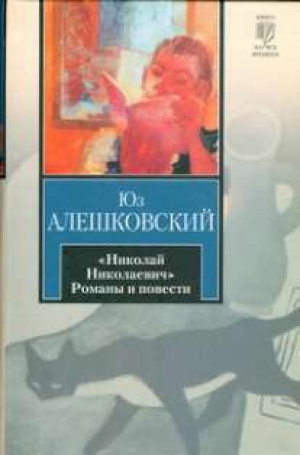 Николай Николаевич. Романы и повести
