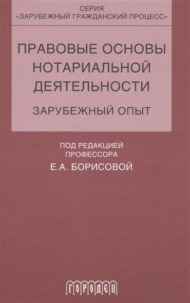 Борисова Е. (ред.) Правовые основы нотариальной деятельности. Зарубежный опыт правовые основы профессиональной