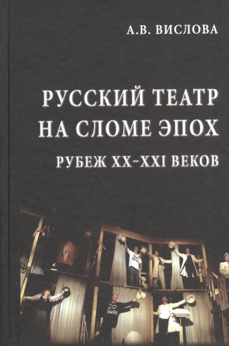 Вислова А. Русский театр на сломе эпох. Рубеж XX-XXI веков