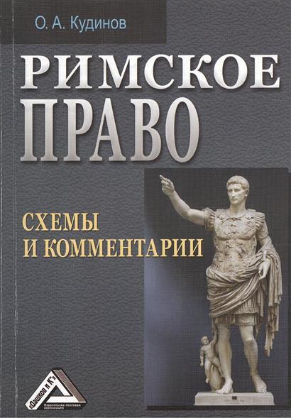 Римское право. Схемы и комментарии