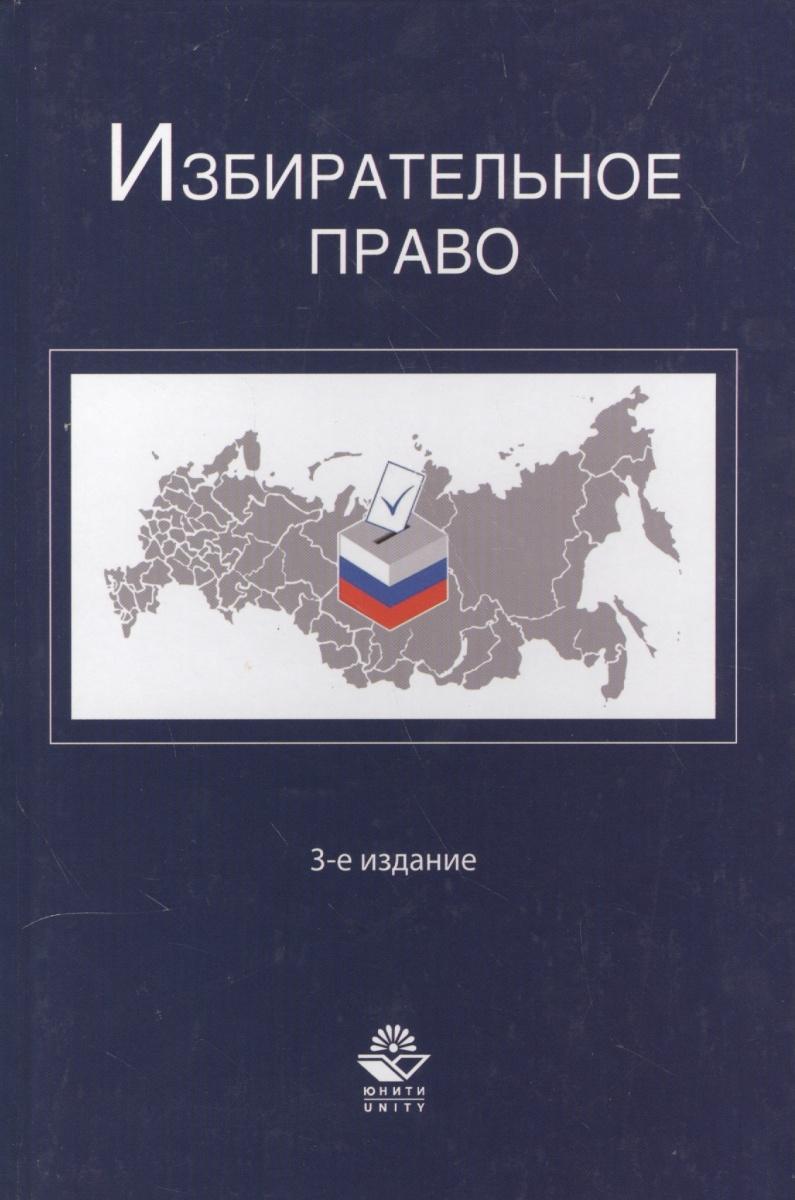 Избирательное право. Учебник